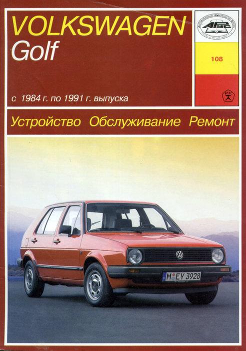 VOLKSWAGEN GOLF II 1984-1991 бензин Пособие по ремонту и эксплуатации