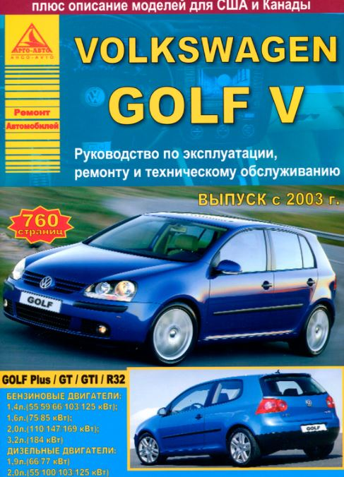Книга VOLKSWAGEN GOLF V (Фольксваген Гольф 5) с 2003 бензин / дизель Пособие по ремонту и эксплуатации