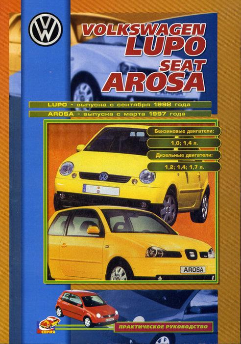 VOLKSWAGEN LUPO / SEAT AROSA с 1997 бензин / дизель Пособие по ремонту и эксплуатации