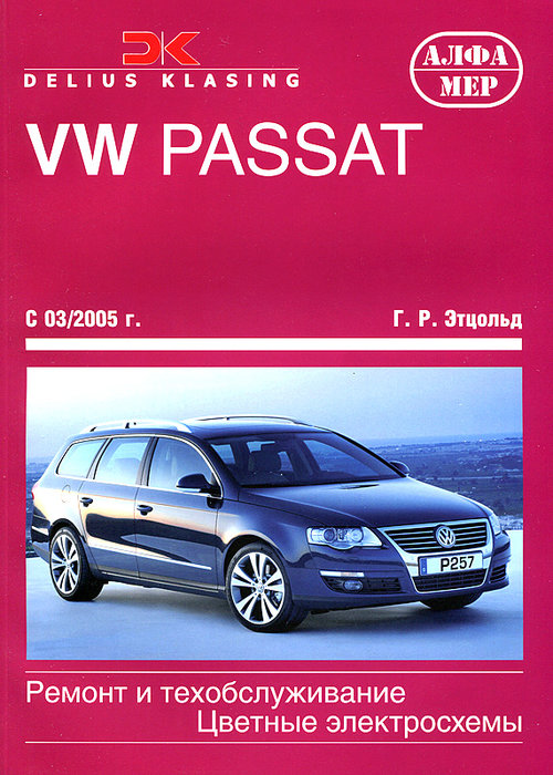VOLKSWAGEN PASSAT с 2005 бензин / дизель Пособие по ремонту и эксплуатации