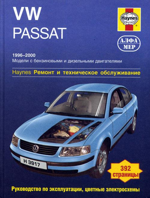 VOLKSWAGEN PASSAT 1996-2000 бензин / турбодизель Пособие по ремонту и эксплуатации