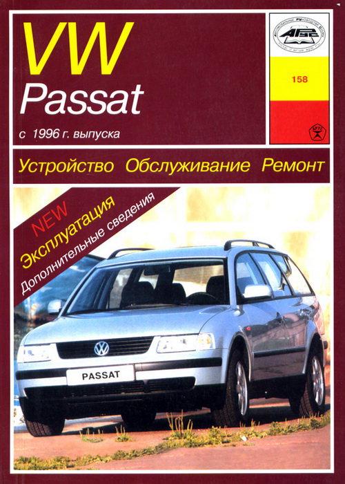 Инструкция VOLKSWAGEN PASSAT В5 (Фольксваген Пассат В5) с 1996 бензин / дизель Пособие по ремонту и эксплуатации