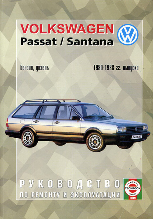 VOLKSWAGEN PASSAT / SANTANA 1980-1988 бензин / дизель Пособие по ремонту и эксплуатации