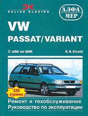 VOLKSWAGEN PASSAT / VARIANT 1988-1996 бензин / дизель Пособие по ремонту и эксплуатации