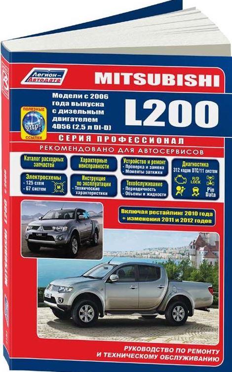 Книга MITSUBISHI L200 (Мицубиси Л200) с 2006 дизель Руководство по ремонту и эксплуатации