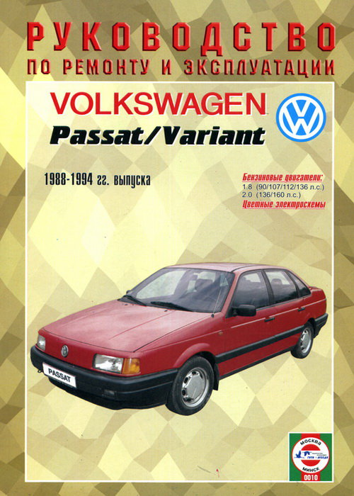 VOLKSWAGEN PASSAT / VARIANT 1988-1994 бензин Книга по ремонту и эксплуатации
