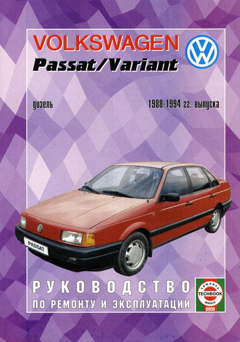 VOLKSWAGEN PASSAT / VARIANT 1988-1994 дизель / турбодизель Книга по ремонту и эксплуатации