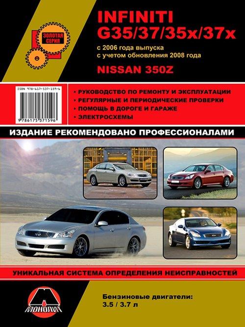 INFINITI G35 / G37 / G35x / G37x с 2006 и 2008 бензин Книга по ремонту и эксплуатации