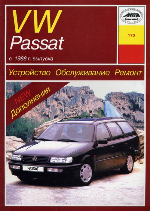 VOLKSWAGEN PASSAT с 1988 бензин / дизель Пособие по ремонту и эксплуатации