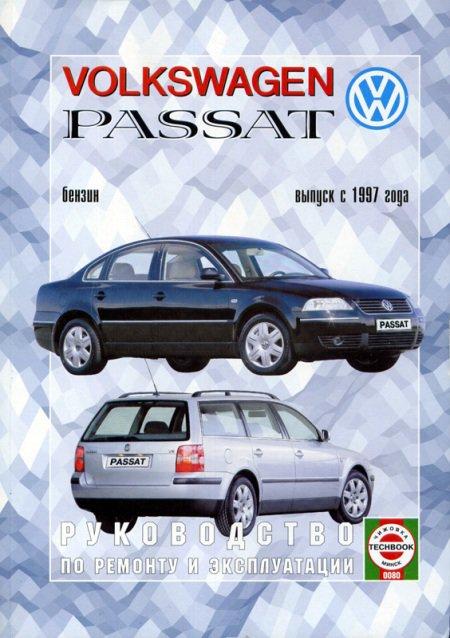 VOLKSWAGEN PASSAT с 1997 бензин Книга по ремонту и эксплуатации