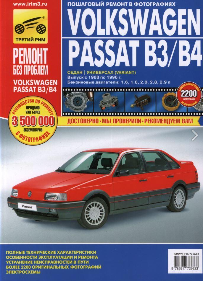 VOLKSWAGEN PASSAT B3 / B4 (Фольксваген Пассат Б3 / Б4) 1988-1996 бензин Книга по ремонту в цветных фотографиях