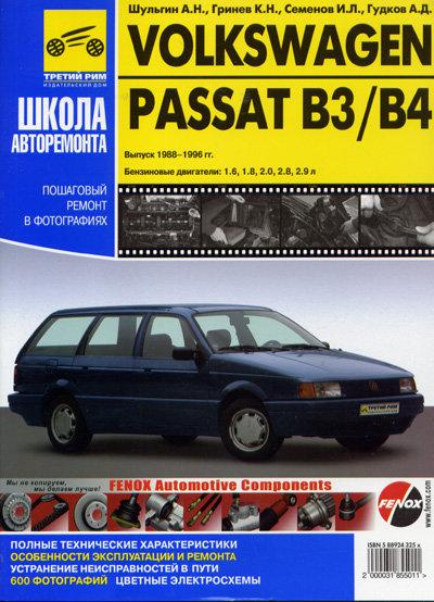 VOLKSWAGEN PASSAT B3 / B4 1988-1996 бензин Руководство по ремонту в фотографиях
