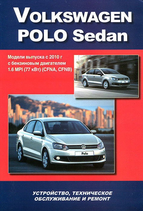 VOLKSWAGEN POLO SEDAN с 2010 бензин Пособие по ремонту и эксплуатации