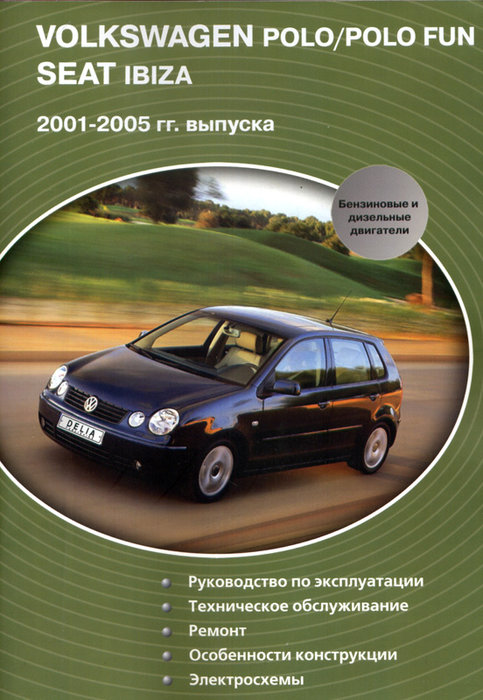 VOLKSWAGEN POLO / POLO FUN, SEAT IBIZA 2001-2005 бензин / дизель Пособие по ремонту и эксплуатации