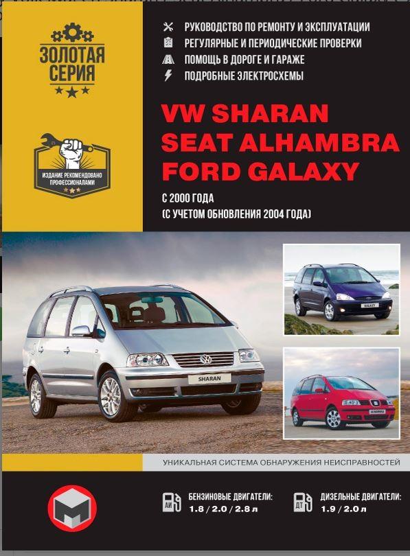Инструкция VOLKSWAGEN SHARAN / SEAT ALHAMBRA / FORD GALAXY (Фольксваген Шаран) с 2000 и с 2004 бензин / дизель Пособие по ремонту и эксплуатации