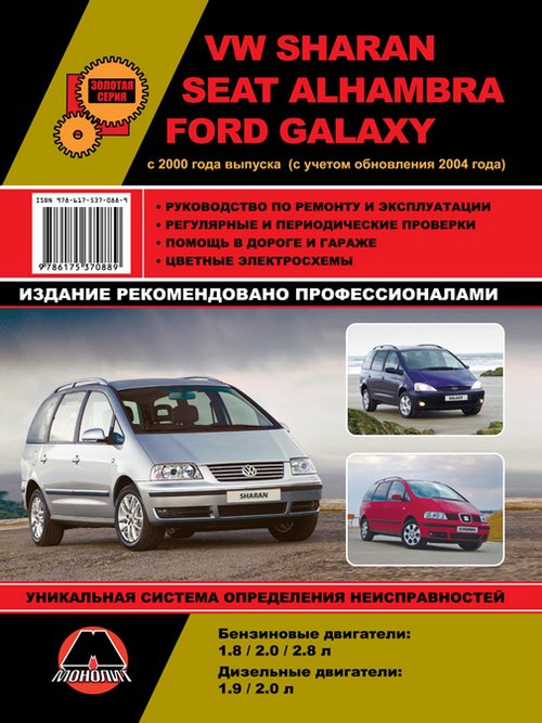 VOLKSWAGEN SHARAN / SEAT ALHAMBRA / FORD GALAXY с 2000 и с 2004 бензин / дизель Книга по ремонту и эксплуатации