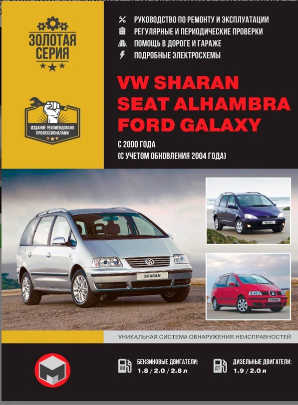 Книга SEAT ALHAMBRA / VOLKSWAGEN SHARAN / FORD GALAXY (Сеат Алхамбра) с 2000 и с 2004 бензин / дизель Пособие по ремонту и эксплуатации