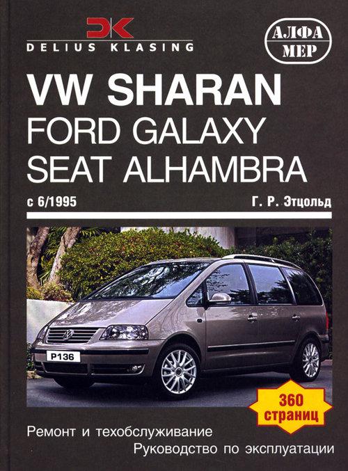 VOLKSWAGEN SHARAN / FORD GALAXY / SEAT ALHAMBRA c 1995 бензин / дизель Пособие по ремонту и эксплуатации