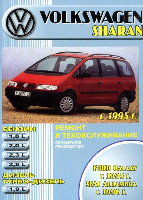 VOLKSWAGEN SHARAN / FORD GALAXY / SEAT ALHAMBRA с 1995 бензин / дизель Книга по ремонту и эксплуатации
