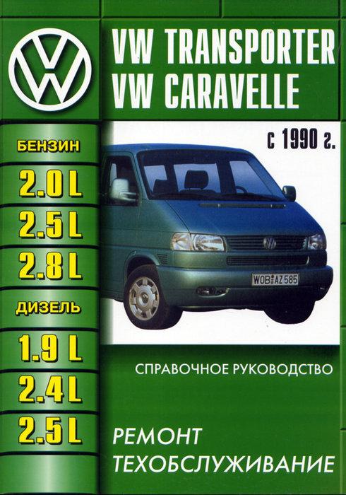 VOLKSWAGEN T4 TRANSPORTER / CARAVELLE c 1990 бензин / дизель Мануал по ремонту и эксплуатации