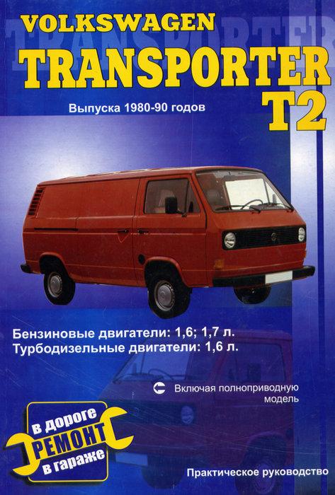VOLKSWAGEN T2 TRANSPORTER (Фольксваген Т2) 1980-1990 бензин / дизель Пособие по ремонту и эксплуатации