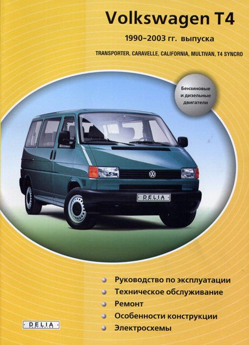 VOLKSWAGEN T4 1990-2003 бензин / дизель Пособие по ремонту и эксплуатации