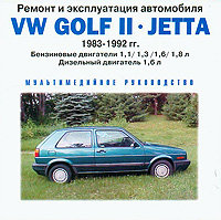 CD VW GOLF 2 / JETTA 1983-1992 бензин / дизель