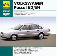 CD VW PASSAT B3, B4 1988-1998 бензин / дизель