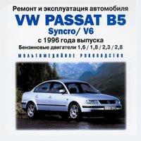 CD VW PASSAT B5 / SYNCRO / V6 c 1996 бензин