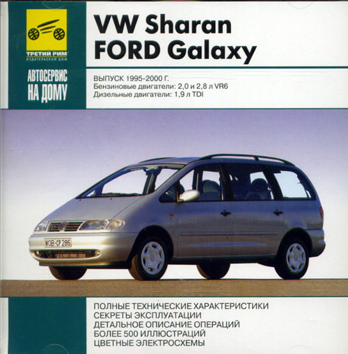 CD VOLKSWAGEN SHARAN / FORD GALAXY 1995-2000 бензин / дизель