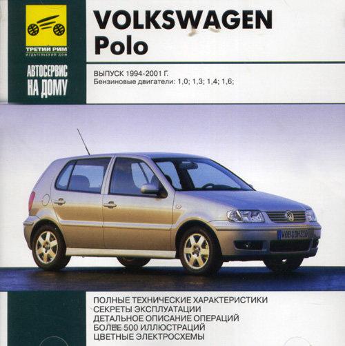 CD VOLKSWAGEN POLO 1994-2001 бензин