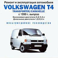CD VW T4 TRANSPORTER / CARAVELLA с 1990 бензин / дизель