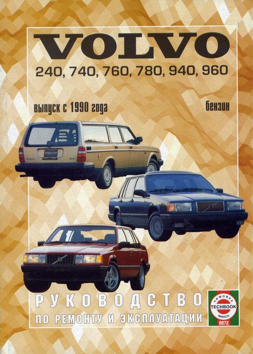 VOLVO 240, 960 с 1990 бензин Пособие по ремонту и эксплуатации