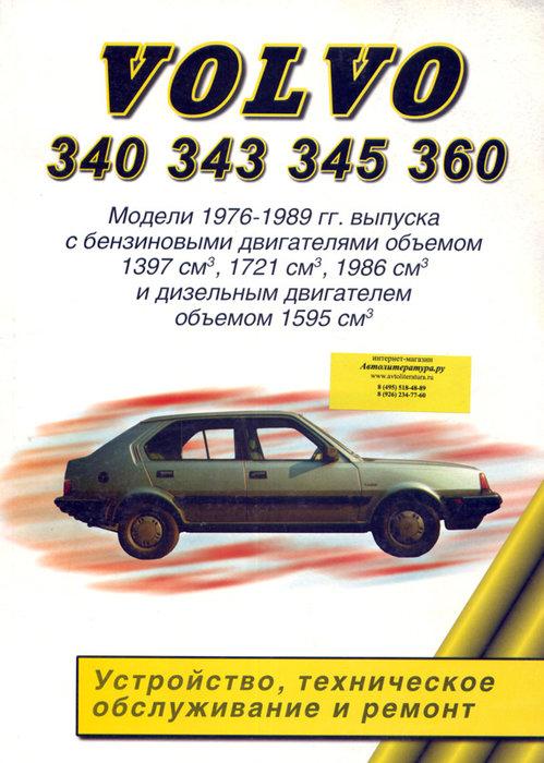 VOLVO 340, 343, 345, 360 1976-1989 бензин / дизель Пособие по ремонту и эксплуатации
