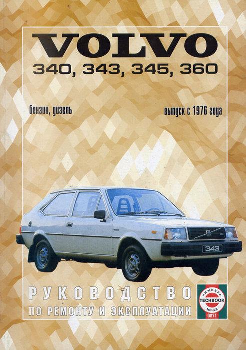 VOLVO 340, 343, 345, 360 с 1976 бензин / дизель Пособие по ремонту и эксплуатации