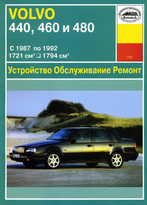 VOLVO 440, 460, 480 1987-1992 бензин Пособие по ремонту и эксплуатации