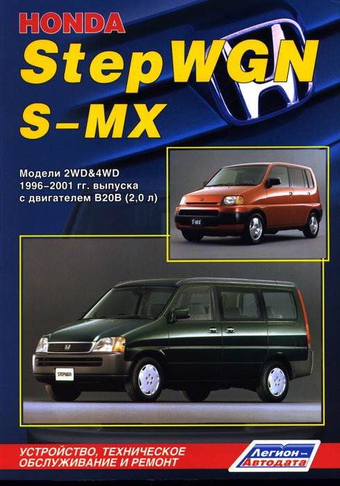 HONDA S-MX / STEPWGN 1996-2001 бензин Пособие по ремонту и эксплуатации