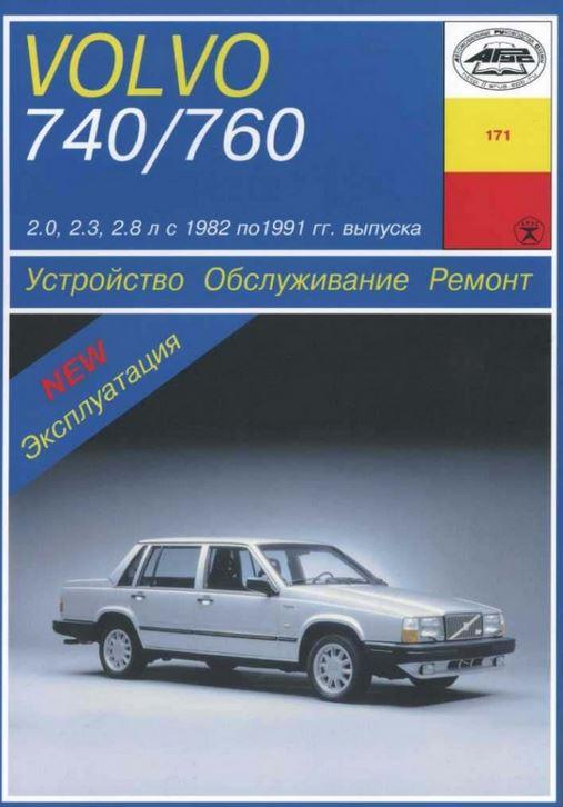 Книга VOLVO 740, 760 (Вольво 740, 760) 1982-1991 бензин Пособие по ремонту и эксплуатации