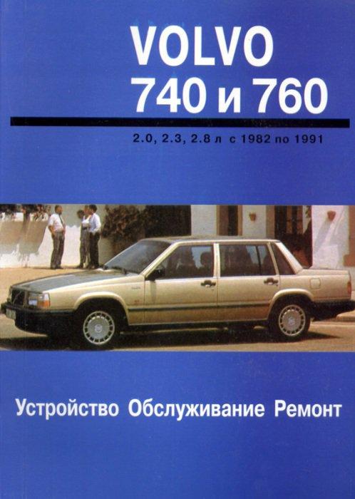 VOLVO 740, 760 1982-1991 бензин Пособие по ремонту и эксплуатации
