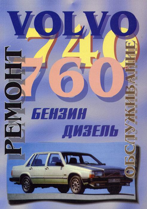 VOLVO 740, 760 1982-1991 бензин / дизель Пособие по ремонту и эксплуатации