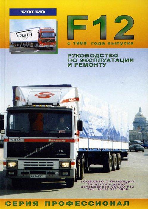 VOLVO F12 с 1988 Книга по ремонту и эксплуатации