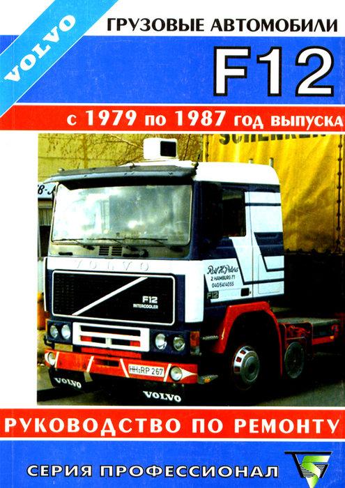 VOLVO F12 1979-1987 Мануал по ремонту
