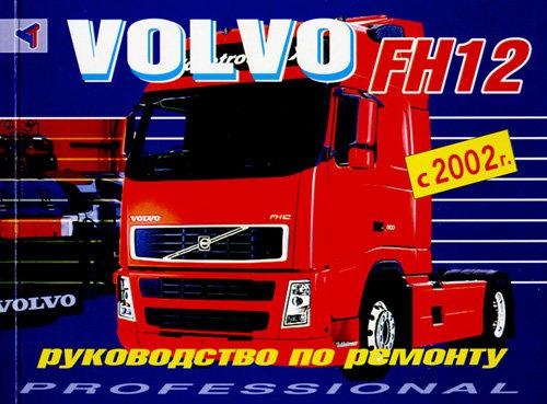 VOLVO FH12 с 2002 Пособие по ремонту