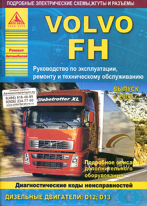 Руководство VOLVO FH (Вольво ФХ) с 2002 Книга по ремонту и эксплуатации