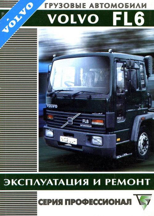 VOLVO FL6 с 1993 дизель Пособие по ремонту и эксплуатации