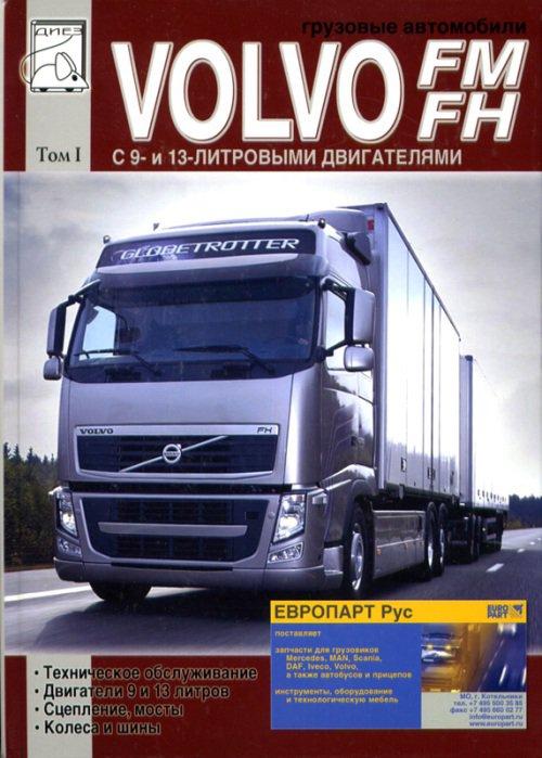 VOLVO FM / FH Том 1 Пособие по ремонту и техобслуживанию