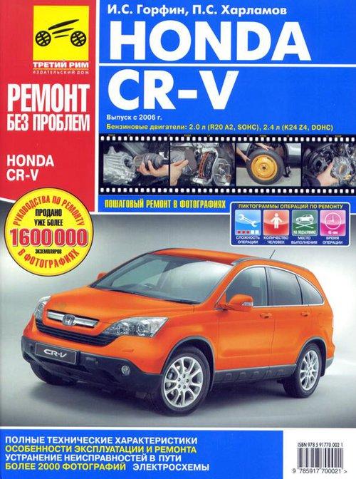 Книга HONDA CR-V (Хонда ЦР-В) с 2006 Руководство по ремонту в цветных фотографиях