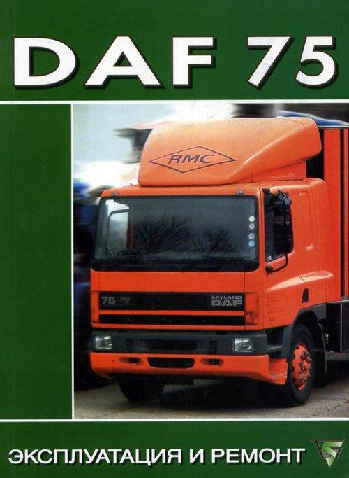 DAF 75 Руководство по ремонту