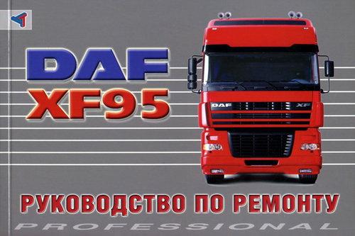 DАF XF95 Руководство по ремонту