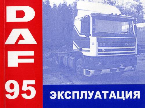 DAF 95 Руководство по эксплуатации